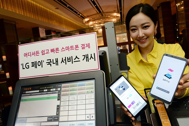 LG Pay offered first as a service that allows users to pay offline in the same way as a credit card (Image source: LG Electronics)